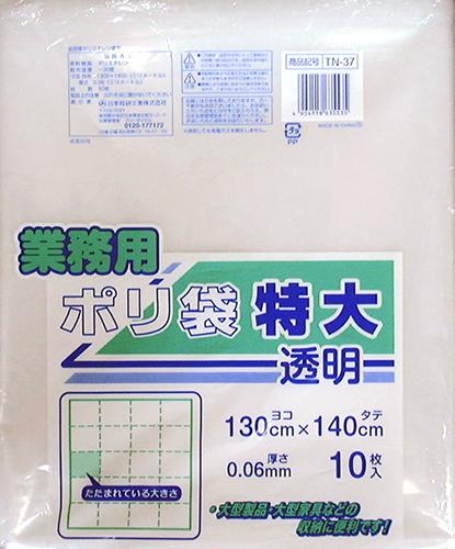 【本日ポイント5倍相当 スーパーSALE開催中!】日本技研工業株式会社TN-37透明ポリ袋 特大(10枚入)×8袋セット<透明大型袋 収納に便利なサイズ>【北海道・沖縄は別途送料必要】