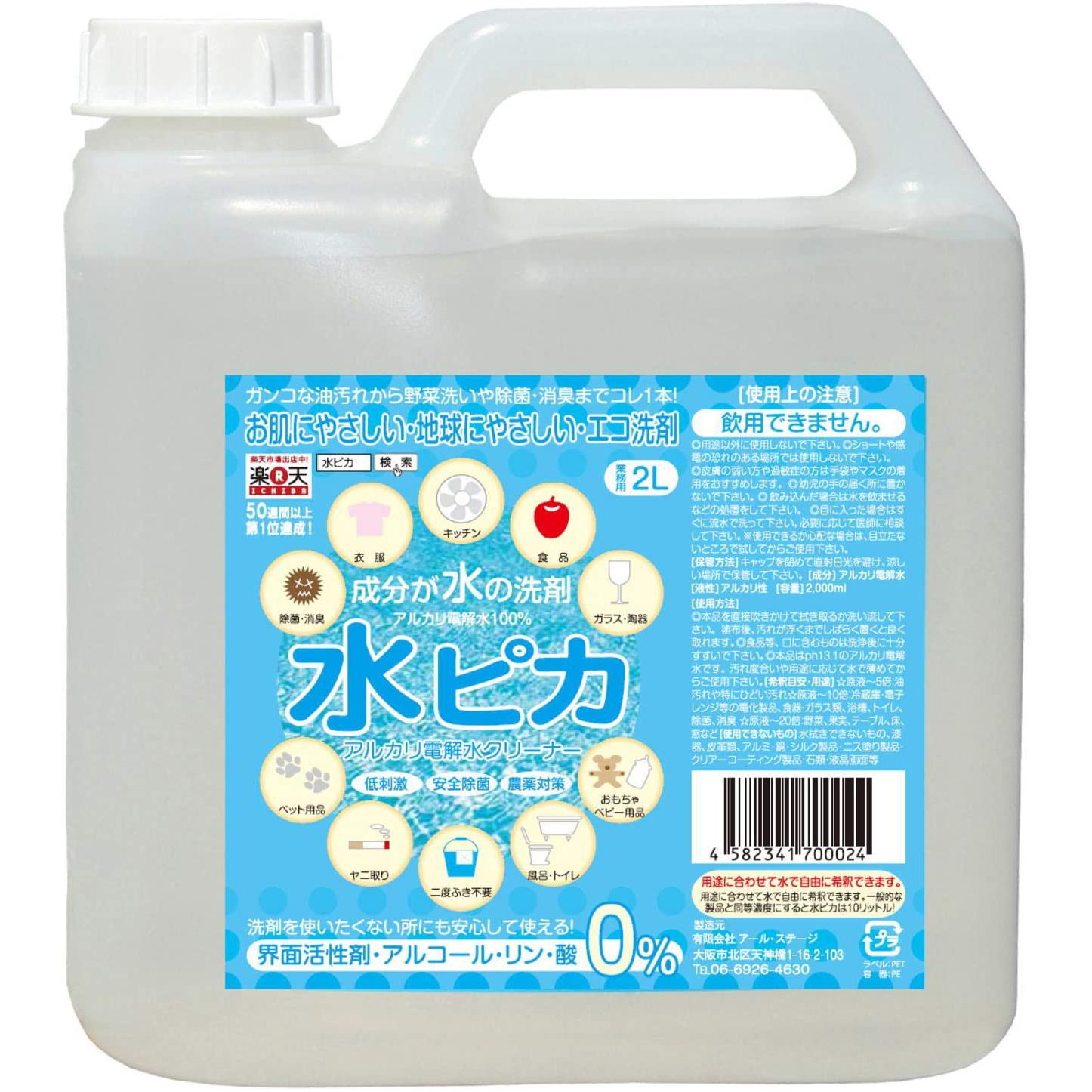 【ポイント13倍相当】アール・ステージ日本デイリーヘルス株式会社<掃除・洗濯・除菌に>水ピカ・2000ml×6本