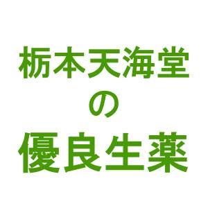 【第3類医薬品】【ポイント13倍相当】栃本天海堂栃本サフラン生25g(褐色瓶入) [商品コード:10040]【商品到着までに10-14日かかります】