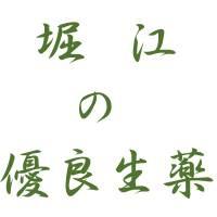 【ポイント13倍相当】堀江生薬梅寄生(バイキセイ・別名:サルノコシカケ)(刻)500g×2個セット(画像と商品はパッケージが異なります)(この商品は注文後のキャンセルができません)