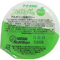【ポイント13倍相当】ネスレ栄養管理に食べるアルギニン(アミノ酸)アルギニン滋養ゼリーアイソカル・ジェリーArg80kcal/66g(3ケース72カップ)青りんご味(発送まで7~10日かかります・ご注文後のキャンセルはできません)【SPU対象店】