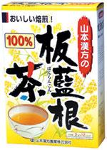 【ポイント13倍相当】山本漢方の板藍根茶3g×12包×20個