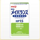 【ポイント13倍相当】明治乳業明治メイバランスHP1.5 1000ml×6本(1ケース)(発送までに7~10日かかります・ご注文後のキャンセルは出来ません)