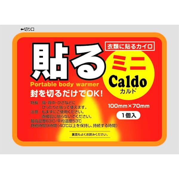 【ポイント13倍相当】【販売開始!】日進医療器株式会社カルド貼るカイロミニ(10枚入)×48個セット