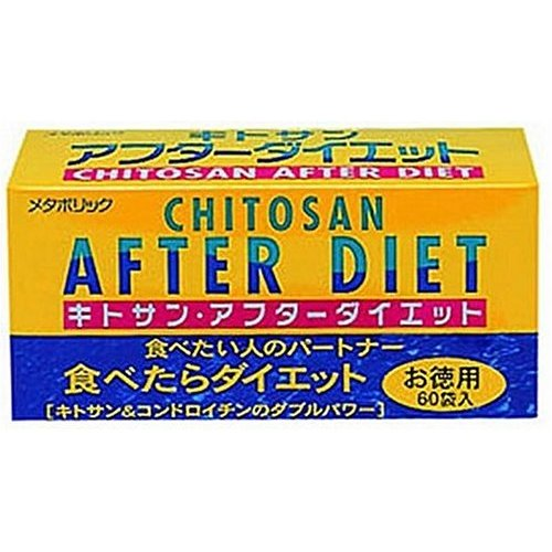 【ポイント13倍相当】メタボリックキトサン・アフターダイエット徳用×60袋入×3個セット