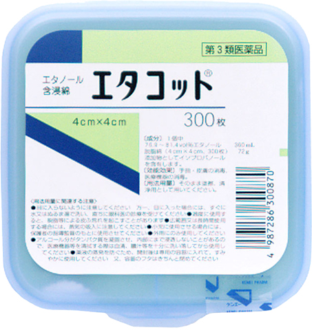 【第3類医薬品】【ポイント13倍相当】健栄製薬エタコット 【ハード容器】300枚入り×10個セットエタノール含浸綿