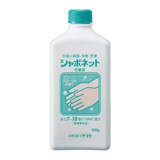 【ポイント13倍相当】【J】サラヤ株式会社 シャボネット石鹸液 500g×8本セット【医薬部外品】