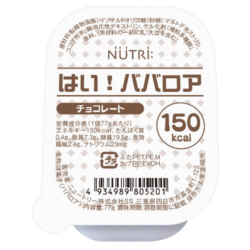 【ポイント13倍相当】ニュートリー株式会社 はい!ババロア チョコレート 70g×24カップ×3セット