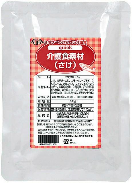 【ポイント13倍相当】株式会社マルハチ村松quick 介護食素材(さけ)150g × 60【JAPITALFOODS】(ご注文後のキャンセルは出来ません)