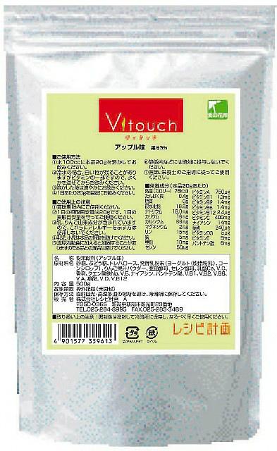 【ポイント13倍相当】株式会社レシピ計画ヴィタッチ アップル味 500g × 20【JAPITALFOODS】