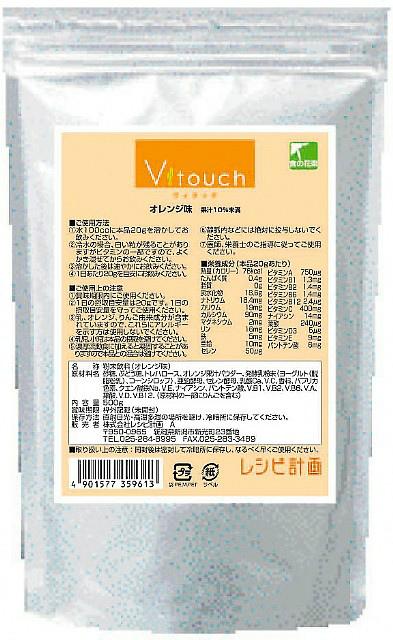 【ポイント13倍相当】株式会社レシピ計画ヴィタッチ オレンジ味 500g × 20【JAPITALFOODS】