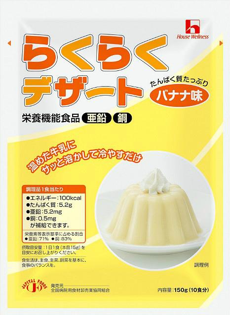 【ポイント13倍相当】ハウスウェルネスフーズらくらくデザートバナナ味150g × 30【JAPITALFOODS】 (発送までに7~10日かかります・ご注文後のキャンセルは出来ません)
