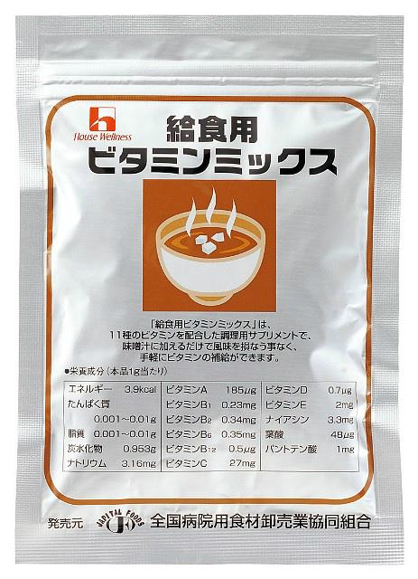 【ポイント13倍相当】【IK在庫】ハウスウェルネスフーズ給食用ビタミンミックス50g × 30【JAPITALFOODS】(ご注文後のキャンセルは出来ません)
