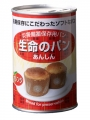 【本日ポイント5倍相当】アンシンク株式会社生命のパン オレンジ 100g(2個入り)×24缶※需要が高まっておりますため、お届けまでお時間がかかる場合がございます※
