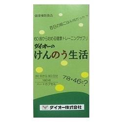 【ポイント13倍相当】ダイオー株式会社『ダイオーの けんのう生活 180粒』