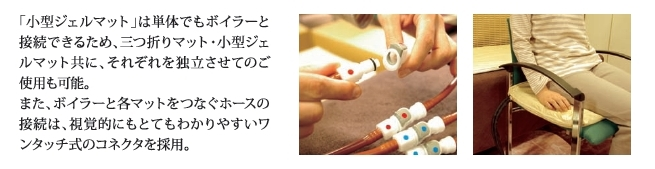 【ポイント13倍相当】三井温熱株式会社『宝睡(ほうすい)∞小型ジェルマット 1個』