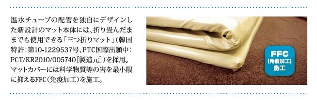 【ポイント13倍相当】三井温熱株式会社『宝睡(ほうすい)∞ 三つ折りマット 1個』