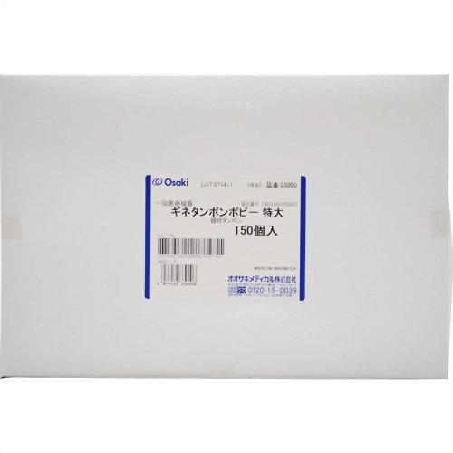 【本日ポイント5倍相当】オオサキメディカル株式会社コットンボール『ギネタンポンポピー(紐付タンポン 2cm×4.5cm)小 300個入 』【一般医療機器】(発送までに7~10日かかります・ご注文後のキャンセルは出来ません)