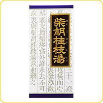【第2類医薬品】【ポイント13倍相当】クラシエ「クラシエ」漢方柴胡桂枝湯エキス顆粒135包(45包×3)