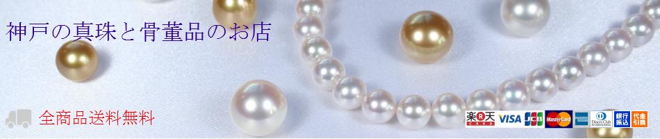 神戸の真珠と骨董品のお店:日本産アコヤ真珠、南洋真珠、タヒチ真珠のルースとネックレス、骨董品