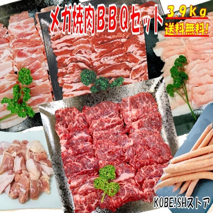 焼き肉 バーベキュー 食材 BBQ 肉 焼肉セット カルビ バラ ハラミ バーベキュー 肉 豚トロ 焼肉 ウインナー ソーセージ 豚肉 鶏肉 牛肉 3.9kg 送料無料 12~15人前
