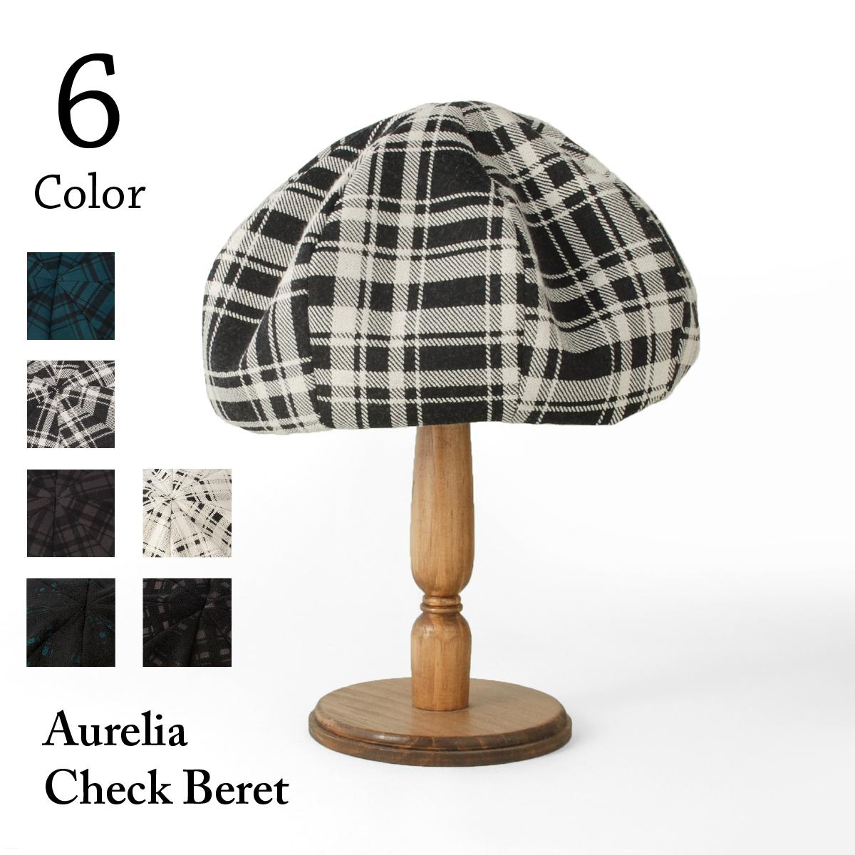 帽子 メンズ レディース 人気 おすすめ サイズ調整付き 起毛素材 アウレリア 母の日 チェック柄ベレー帽 Aurelia アウトレットセール 特集 ギフト 日本製 送料無料 父の日 2021