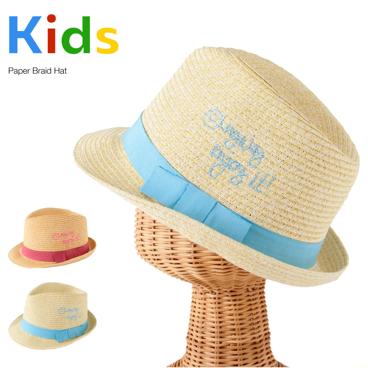 子供 キッズ ハット 中折れ帽子 ブレードハット 激安挑戦中 送料無料お手入れ要らず ステッチ キッズペーパーブレード中折れハット帽子 刺繍入り
