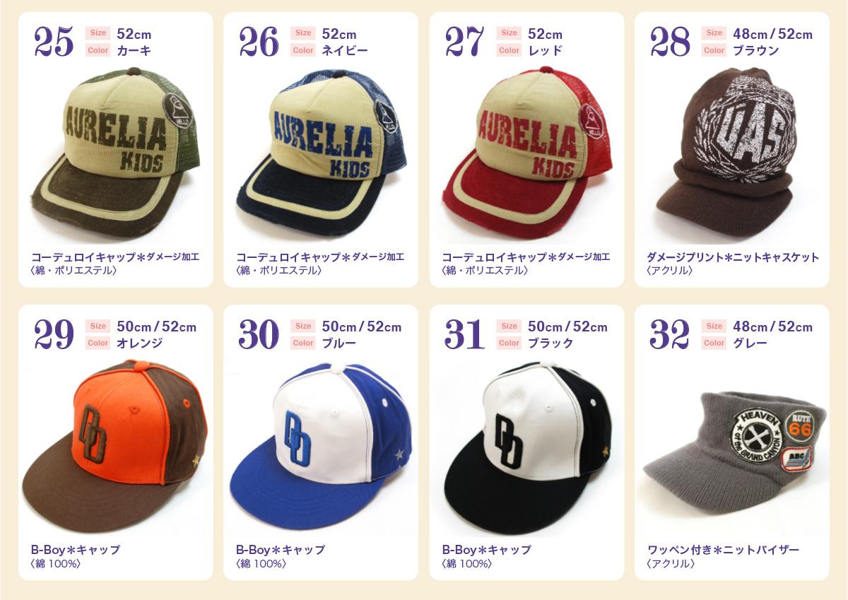 봄 여름! 아이 들 모자 가득차 ♪ 5 개의 선택에서 2000 엔
