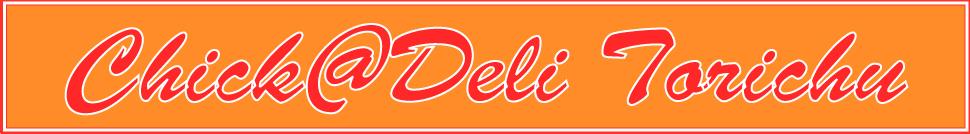 チック デリ トリチュウ:スモークチキンなど、オードブルの通販