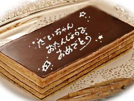 あす楽対応商品 バースデーケーキ メッセージサービス オペラ用 誕生日ケーキ メッセージプレート 神戸スイーツ 2021 人気 オペラ用この商品はケーキのメッセージ入れサービスです ケーキは別途お求めください ケーキ お菓子 お供え 翌日 送料0円 帰省 パラチノース 敬老の日 即納送料無料!