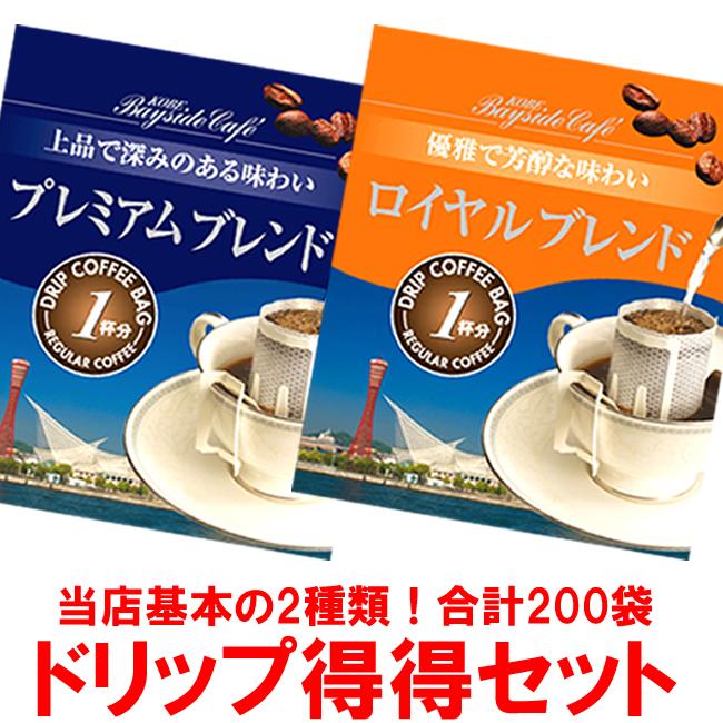 送料無料 人気商品 ドリップコーヒー得得200袋セット 期間限定特別価格