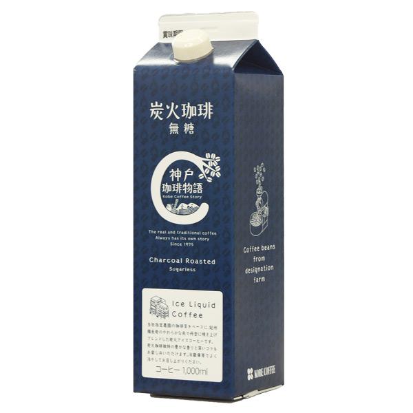 厳選された生豆を単品炭火焙煎しアフターミックス。深みのある苦味とコクは、まさに本物のプロのアイスコーヒーです。 【神戸珈琲物語】アイスリキッド 手作りの炭火珈琲 無糖 1000ml 30001