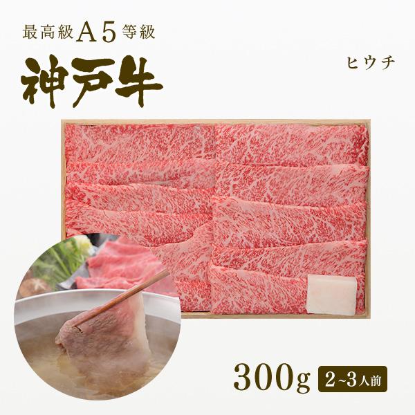 A5等級神戸牛 ヒウチ しゃぶしゃぶ300g(2~3人前) ◆ 牛肉 和牛 神戸牛 神戸ビーフ 神戸肉 A5証明書付
