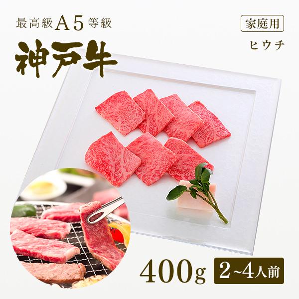 【家庭用】A5等級神戸牛 ヒウチ 焼肉(焼き肉)400g(2~4人前) ◆ 牛肉 和牛 神戸牛 神戸ビーフ 神戸肉 A5証明書付