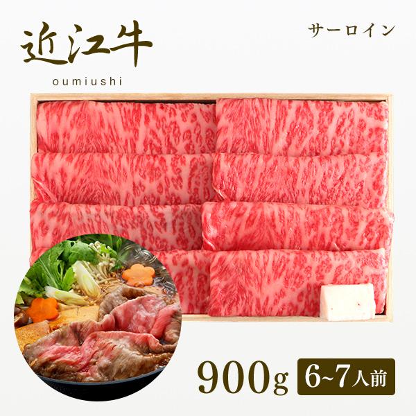 認定近江牛 サーロイン すきやき900g(6~7人前) ◆ 牛肉 和牛 近江牛認定証明書付