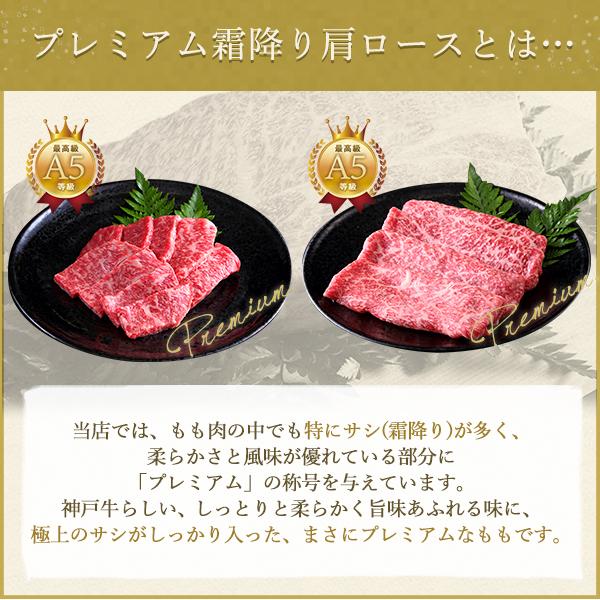 A5等級 神戸牛 プレミアム霜降りもも(プレもも) 焼肉(焼き肉) 900g(6~7人前) ◆ 牛肉 和牛 神戸牛 神戸ビーフ 神戸肉  A5証明書付