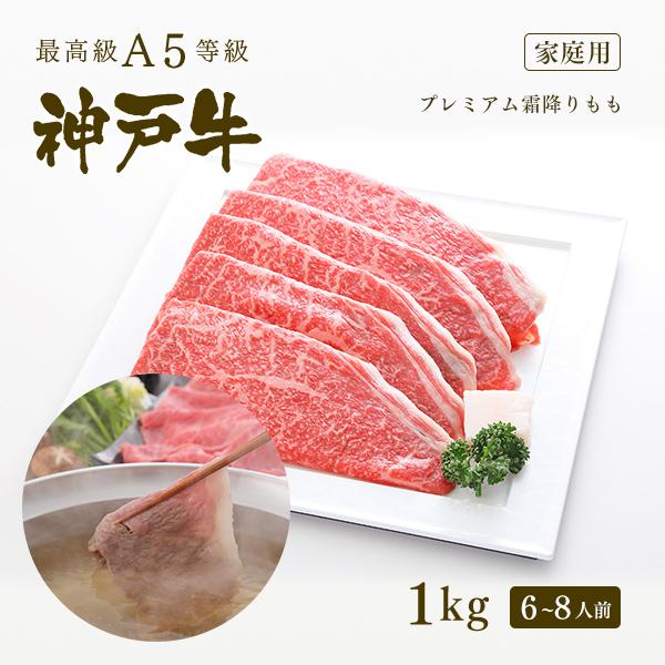 【家庭用】A5等級 神戸牛 プレミアム霜降りもも(プレもも) しゃぶしゃぶ 1kg(6~8人前) ◆ 牛肉 和牛 神戸牛 神戸ビーフ 神戸肉 A5証明書付