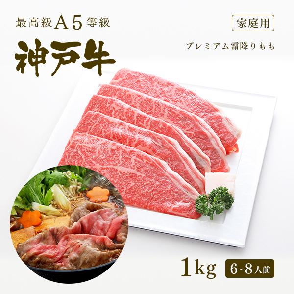【家庭用】A5等級 神戸牛 プレミアム霜降りもも(プレもも) すき焼き(すきやき) 1kg(6~8人前) 牛肉 すき焼き 1キロ ◆ 牛肉 和牛 神戸牛 神戸ビーフ 神戸肉 A5証明書付
