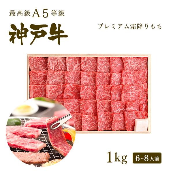 A5等級 神戸牛 プレミアム霜降りもも(プレもも) 焼肉(焼き肉) 1kg(6~8人前) ◆ 牛肉 和牛 神戸牛 神戸ビーフ 神戸肉 A5証明書付
