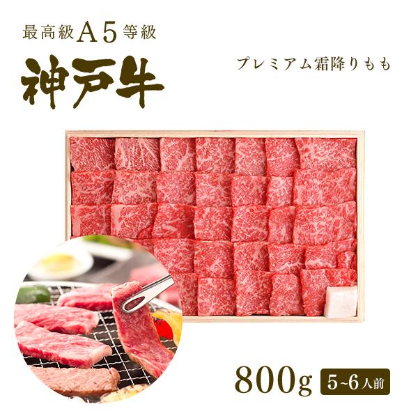 A5等級 神戸牛 プレミアム霜降りもも(プレもも) 焼肉(焼き肉) 800g(5~6人前) ◆ 牛肉 和牛 神戸牛 神戸ビーフ 神戸肉 A5証明書付