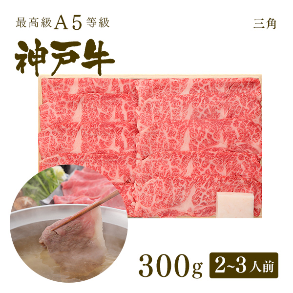 A5等級神戸牛 三角 しゃぶしゃぶ300g(2~3人前) ◆ 牛肉 和牛 神戸牛 神戸ビーフ 神戸肉 A5証明書付