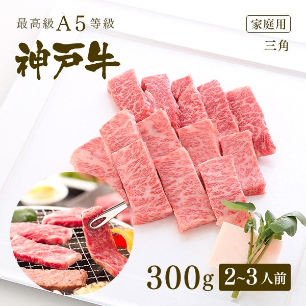 【家庭用】A5等級神戸牛 三角 焼肉(焼き肉)300g(2~3人前) ◆ 牛肉 和牛 神戸牛 神戸ビーフ 神戸肉 A5証明書付