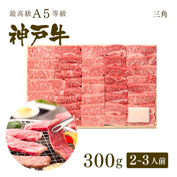 A5等級神戸牛 三角 焼肉(焼き肉)300g(2~3人前) ◆ 牛肉 和牛 神戸牛 神戸ビーフ 神戸肉 A5証明書付