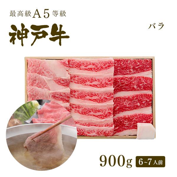 A5等級 神戸牛 カルビ(バラ) しゃぶしゃぶ 900g(6~7人前) ◆ 牛肉 和牛 神戸牛 神戸ビーフ 神戸肉 A5証明書付