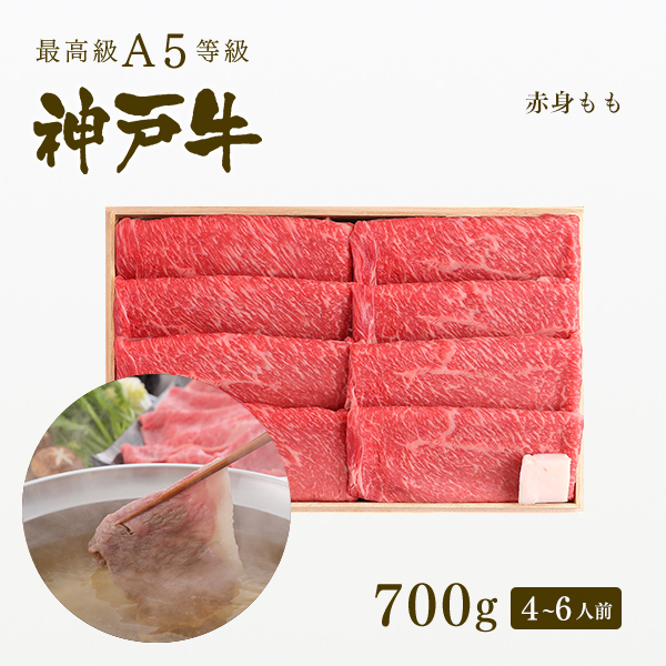 A5等級 神戸牛 特選もも しゃぶしゃぶ 700g(4~6人前) ◆ 牛肉 和牛 神戸牛 神戸ビーフ 神戸肉 A5証明書付