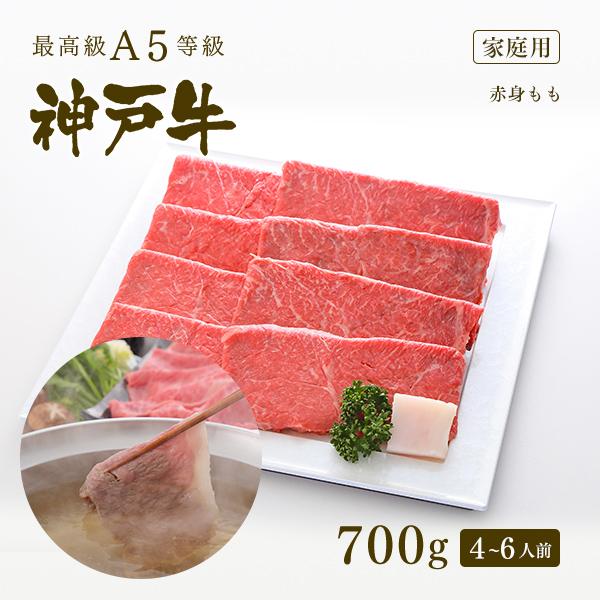 【家庭用】A5等級 神戸牛 特選もも しゃぶしゃぶ 700g(4~6人前) ◆ 牛肉 和牛 神戸牛 神戸ビーフ 神戸肉 A5証明書付