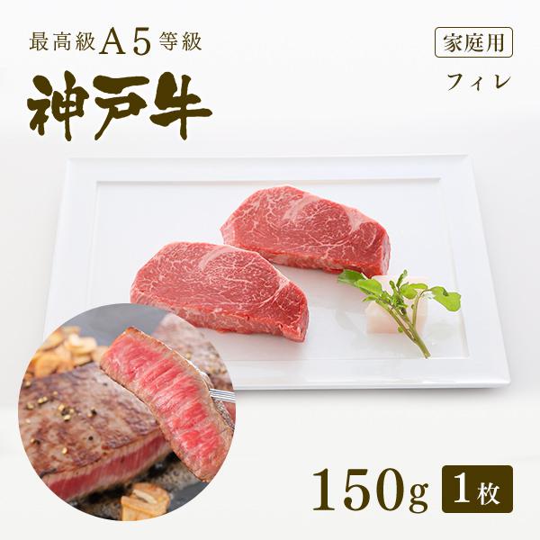 【家庭用】A5等級 神戸牛 フィレ ステーキ ステーキ肉 150g(ステーキ1枚) ◆ 牛肉 和牛 神戸牛 神戸ビーフ 神戸肉 A5証明書付