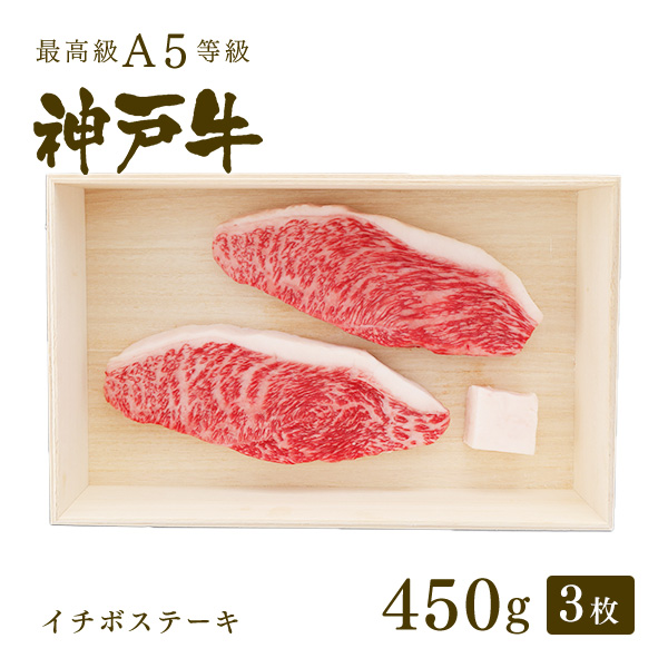 A5等級 神戸牛 イチボ ステーキ ステーキ肉450g(ステーキ3枚) ◆ 牛肉 和牛 神戸牛 神戸ビーフ 神戸肉 A5証明書付