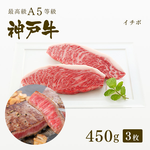 【家庭用】A5等級 神戸牛 イチボ ステーキ ステーキ肉450g(ステーキ3枚) ◆ 牛肉 和牛 神戸牛 神戸ビーフ 神戸肉 A5証明書付