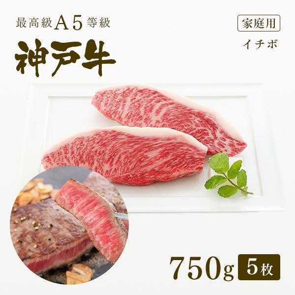 【家庭用】A5等級 神戸牛 イチボ ステーキ ステーキ肉750g(ステーキ5枚) ◆ 牛肉 和牛 神戸牛 神戸ビーフ 神戸肉 A5証明書付